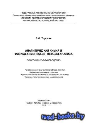 Аналитическая химия и физико-химические методы анализа. Практическое руково ...