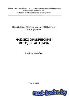 Физико-химические методы анализа - Дубова Н.М. и др. - 1999 год