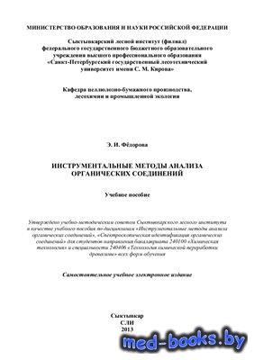 Инструментальные методы анализа органических соединений - Фёдорова Э.И. - 2 ...