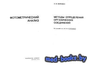 Фотометрический анализ. Методы определения органических соединений - Коренм ...