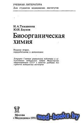 Биоорганическая химия - Тюкавкина Н.А., Бауков Ю.И. - 1991 год