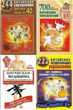 Лао Минь. Восточная медицина. 6 книг