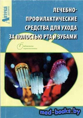 Лечебно-профилактические средства для ухода за полостью рта и зубами - Егор ...