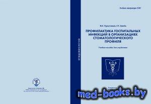 Профилактика госпитальных инфекций в организациях стоматологического профил ...