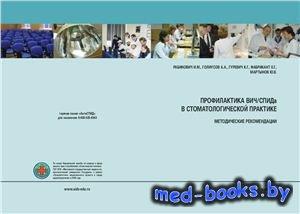 Профилактика ВИЧ/СПИДа в стоматологической практике - Рабинович И.М., Голиусов А.А. и др. - 2006 год