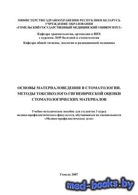 Основы материаловедения в стоматологии. Методы токсиколого-гигиенической оц ...