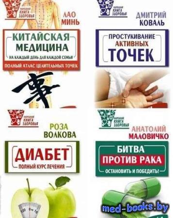 Народная книга здоровья. 9 книг