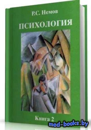 Роберт Немов - Психология в трех томах