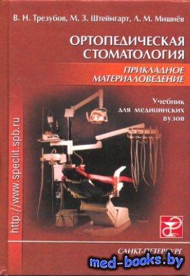 Ортопедическая стоматология: Прикладное материаловедение - Трезубов В.Н., Ш ...