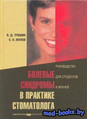 Болевые синдромы в практике стоматолога - Трошин В.Д., Жулев Е.Н. - 2002 го ...