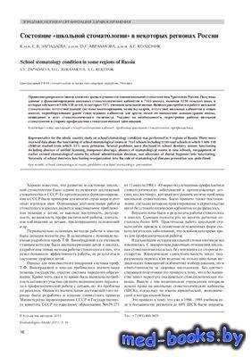 Состояние школьной стоматологии в некоторых регионах России -  Западаева С. ...