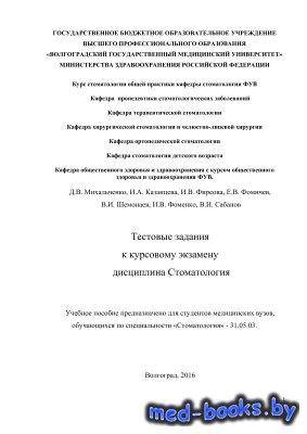 Тестовые задания к курсовому экзамену дисциплина Стоматология - Михальченко ...