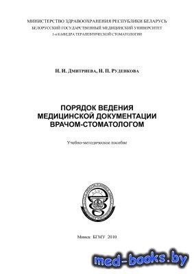 Порядок ведения медицинской документации врачом-стоматологом - Дмитриева Н. ...