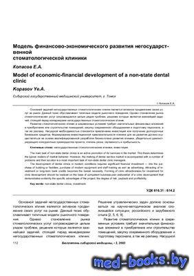 Модель финансово-экономического развития негосударственной стоматологическо ...