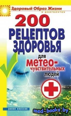 Лагутина Т.В. - 200 рецептов здоровья для метеочувствительных людей