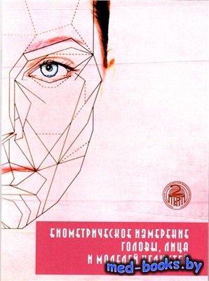 Биометрическое измерение головы, лица и моделей челюстей - Железный П.А., Ж ...