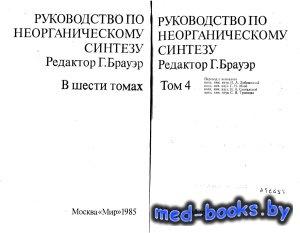Руководство по неорганическому синтезу. Том 4 - Брауэр Г. - 1985 год