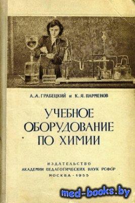 Учебное оборудование по химии - Грабецкий А.А., Парменов К.Я. - 1955 год