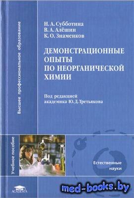 Демонстрационные опыты по неорганической химии - Субботина Н.А., Алешин В.А ...