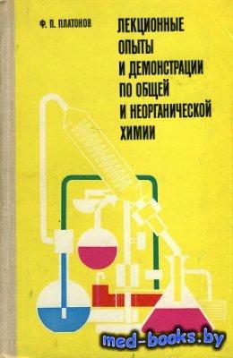 Лекционные опыты и демонстрации по общей и неорганической химии - Платонов  ...