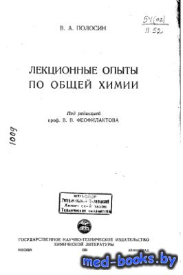 Лекционные опыты по общей химии - Полосин В.А. - 1950 год