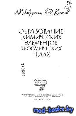 Образование химических элементов в космических телах - Лаврухина А.К., Коле ...
