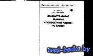 Занимательные задания и эффектные опыты по химии - Степин Б.Д., Аликберова  ...