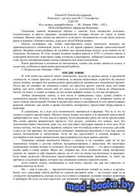 Опыты без взрывов - Ольгин О. - 1986 год