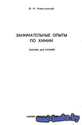 Занимательные опыты по химии - Алексинский В.Н. - 1980 год