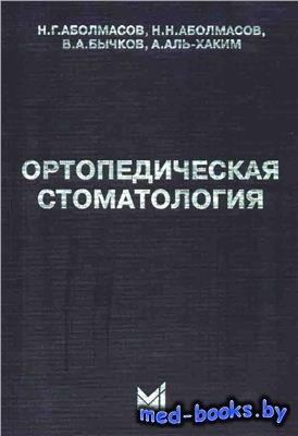 Ортопедическая стоматология -  Аболмасов Н.Г., Аболмасов Н.Н. и др. - 2003  ...