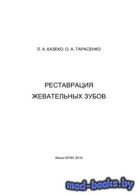Реставрация жевательных зубов - Казеко Л.А., Тарасенко О.А. - 2016 год