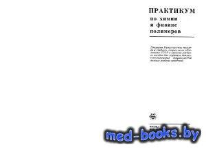 Практикум по химии и физике полимеров -  Кузнецов Е.В., Дивгун С.В., Будари ...