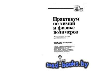 Практикум по химии и физике полимеров - Аввакумова Н.И., Бударина Л.Л., Див ...