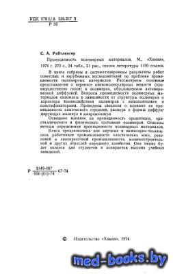 Проницаемость полимерных материалов - Рейтлингер С.А. - 1974 год