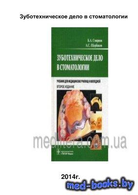 Зуботехническое дело в стоматологии - Смирнов Б.А., Щербаков А.С. - 2014 го ...