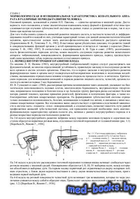 Ортопедическая стоматология детского возраста - Шарова Т.В., Рогожников Г.И ...