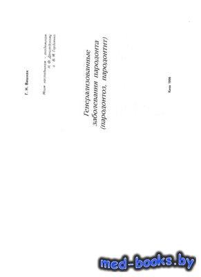 Генерализованные заболевания пародонта (пародонтоз, пародонтит) - Вишняк Г. ...