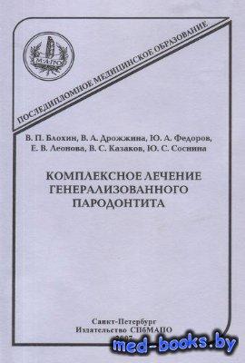 Комплексное лечение генерализованного пародонтита - Блохин В.П., Дрожжина В ...