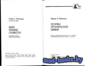 Основы органической химии - Вайзман Ф.Л. - 1995 год