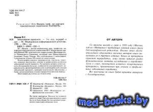 Заболевания пародонта - Иванов B.C. - 1998 год