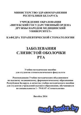 Заболевания слизистой оболочки рта - Волкова М.Н., Чернявский Ю.П., Сахарук ...
