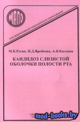 Кандидоз слизистой оболочки полости рта - Русак М.К., Яробкова Н.Д., Каспин ...
