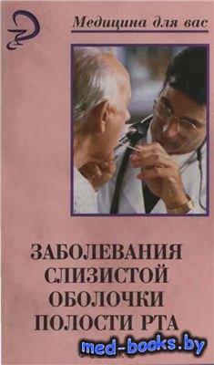 Заболевания слизистой оболочки полости рта - Иванова Е.Н. - 2007 год