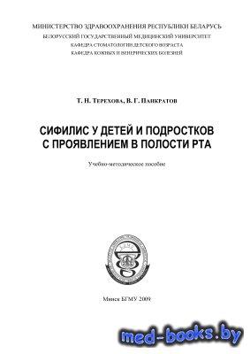 Сифилис у детей и подростков с проявлениями в полости рта - Терехова Т.Н.,  ...