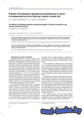 Влияние отбеливающих препаратов на проницаемость эмали, ее минеральный сост ...