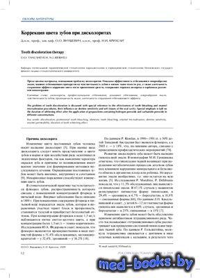 Коррекция цвета зубов при дисколоритах - Янушевич О.О., Крихели Н.И. - 2009 ...