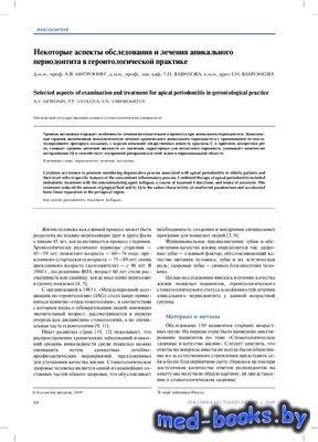 Некоторые аспекты обследования и лечения апикального периодонтита в геронто ...
