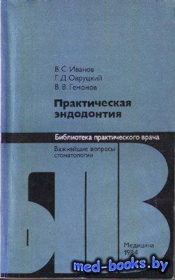 Практическая эндодонтия - Иванов В.С., Овруцкий Г.Д., Гемонов В.В. - 1984 г ...