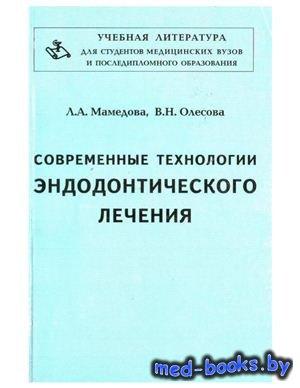 Современные технологии эндодонтического лечения - Мамедова Л.А., Олесова В. ...