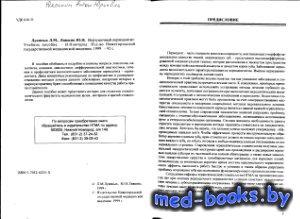 Верхушечный периодонтит - Лукиных Л.М., Лившиц Ю.Н. - 1999 год